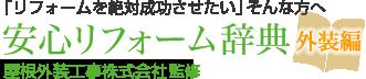 「リフォームを絶対成功させたい」そんな方へ 安心リフォーム辞典 外装編 株式会社日本総合建物監修