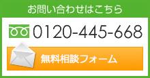 お問い合わせはこちら 0120-445-668 お問い合わせフォーム