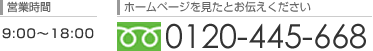 営業時間 0:00~0:00 ホームページを見たとお伝えください 0120-445-668